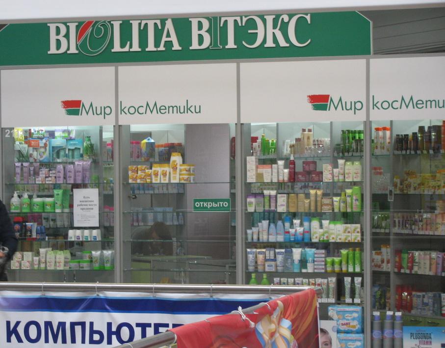 Белорусская косметика фирменный магазин