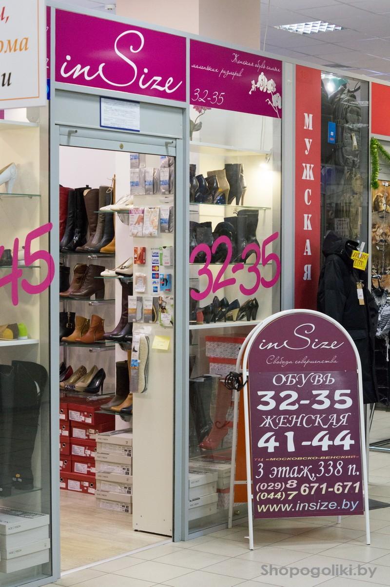 Интернет Магазин Обуви Москва