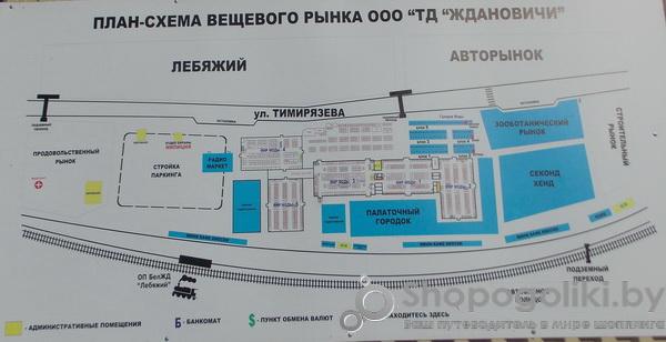 план рынка Ждановичи