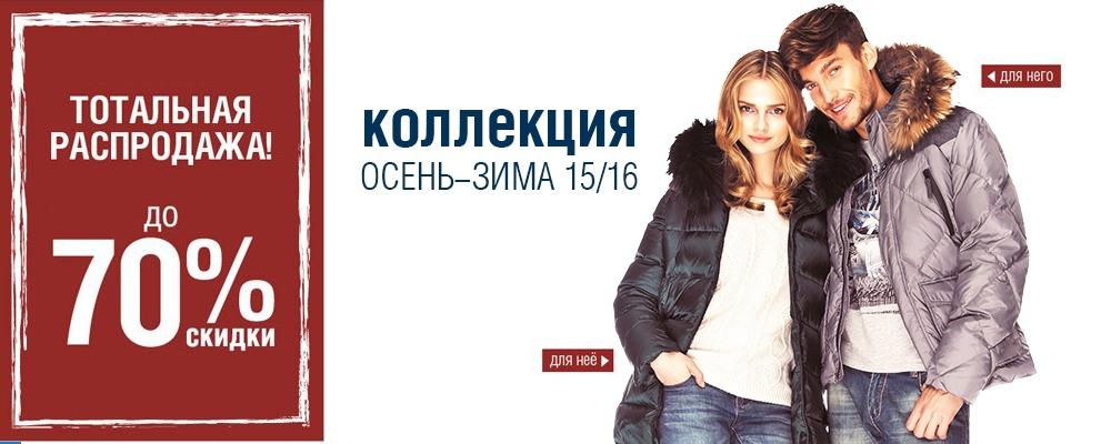 Интернет Магазин Одежды Полная Распродажа