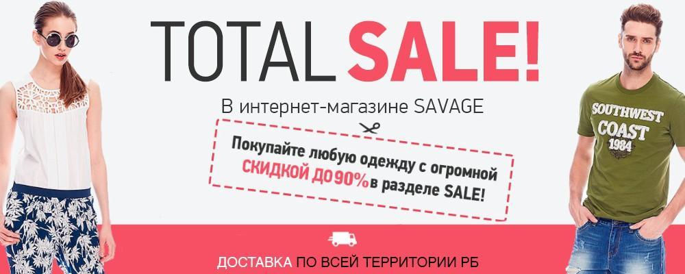 Распродажа Одежды Дешево Интернет Магазин С Доставкой