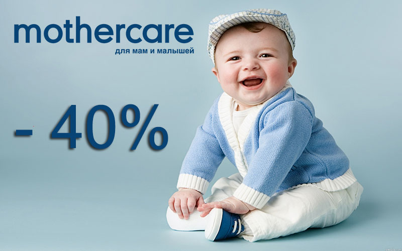 mothercare-skidki