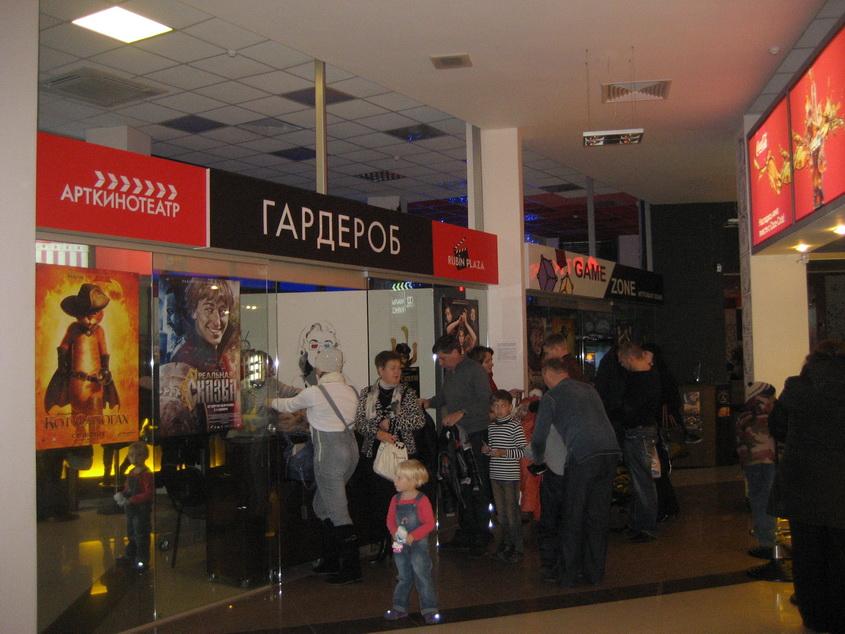 3 D кинотеатр