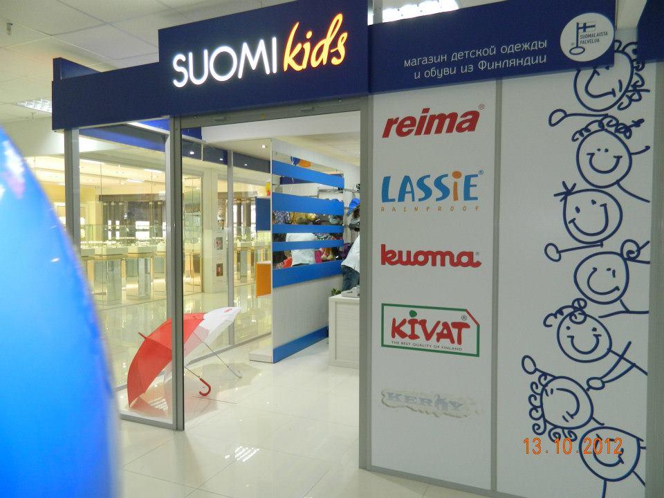 обувь Kuoma и финская зимняя одежда | Купить