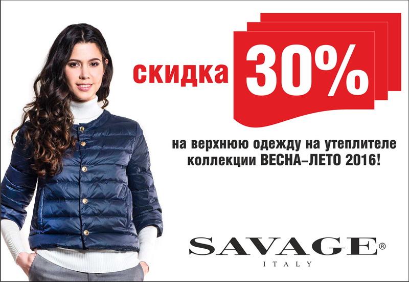 Купить Женскую Верхнюю Одежду Распродажа