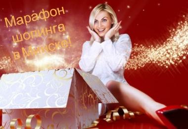 Марафон шопинга в Минске
