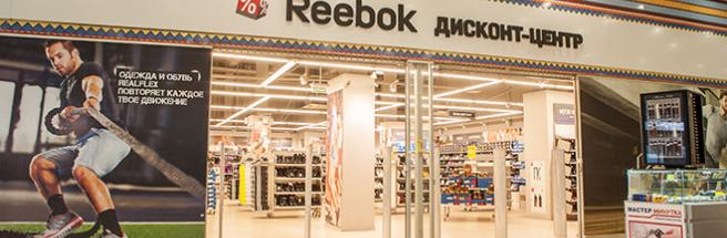 Магазины Дисконт-центр Adidas Reebok  каталог товаров, распродажи ... 0e794ce02b2
