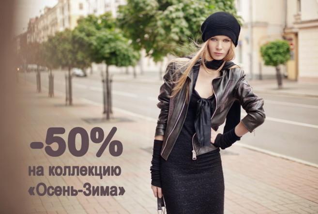 """Скидка на коллекцию """"Осень-Зима"""" в магазинах """"Ачоса"""""""