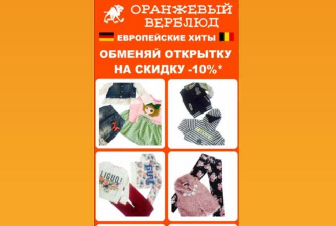 """""""Обменяй открытку на СКИДКУ"""""""