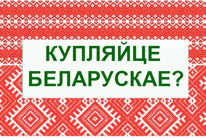 Экспорт-2015: Когда Европа «клюнет» на белорусские бренды?