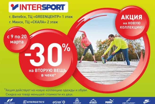 Скидка 30% в магазине INTERSPORT на вторую вещь в чеке!