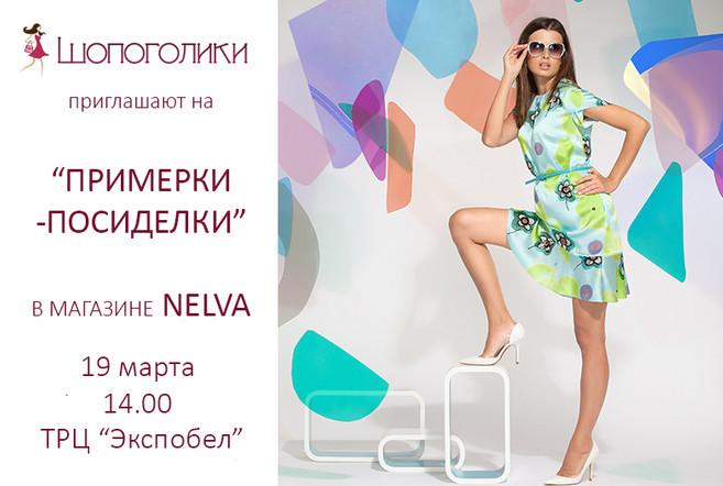 """""""Примерки-посиделки"""" в NELVA"""