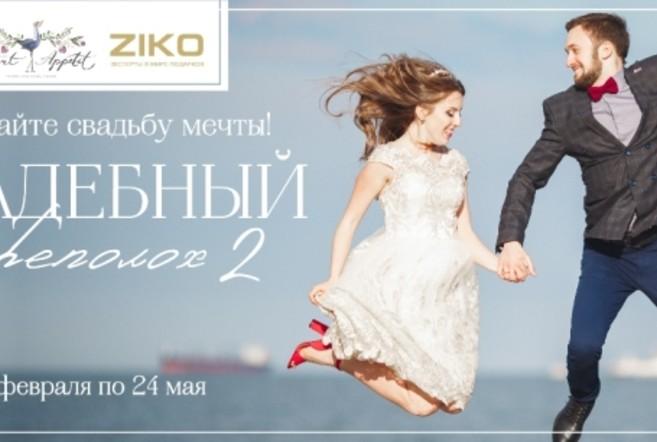 «Свадебный переполох 2» в ZIKO!