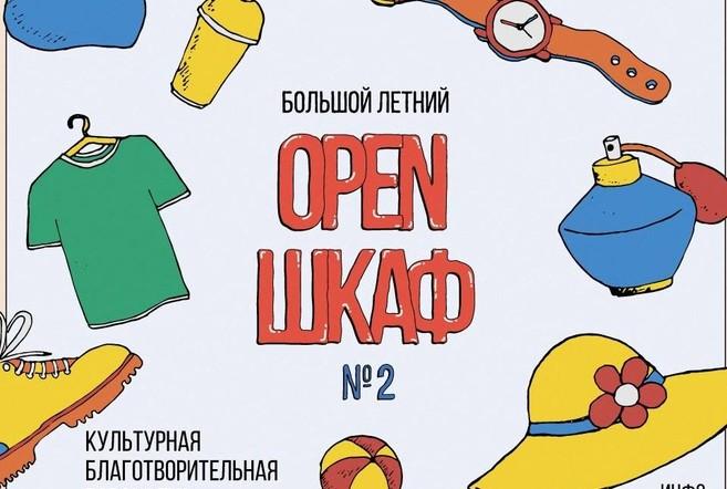 Летний Open shkaf