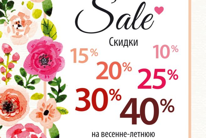 Распродажа летней коллекции в NELVA