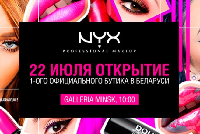 NYX PROFESSIONAL MAKEUP откроется 22 июля в Минске