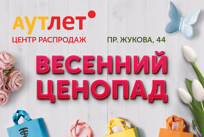 ВЕСЕННИЙ ЦЕНОПАД В АУТЛЕТО!