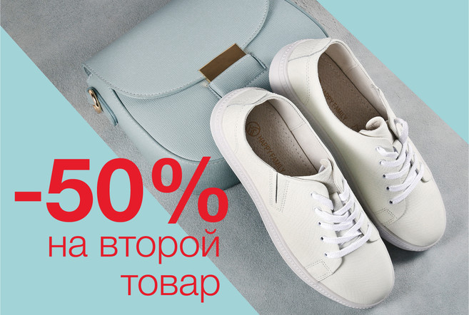 Скидка 50% на второй товар в МЕГАТОП