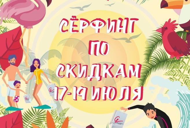 Большая распродажа в ТРЦ Galleria Minsk