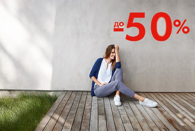 В  GERRY WEBER - 50 %
