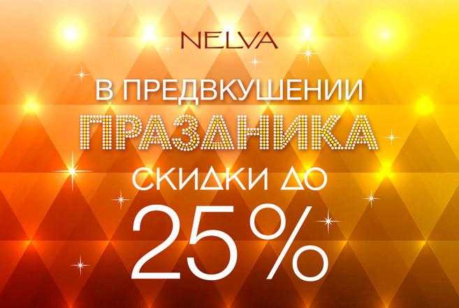 Готовимся к Новогодним праздникам Nelva