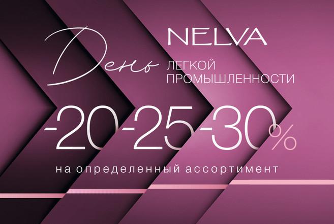 В NELVA скидки до 30%