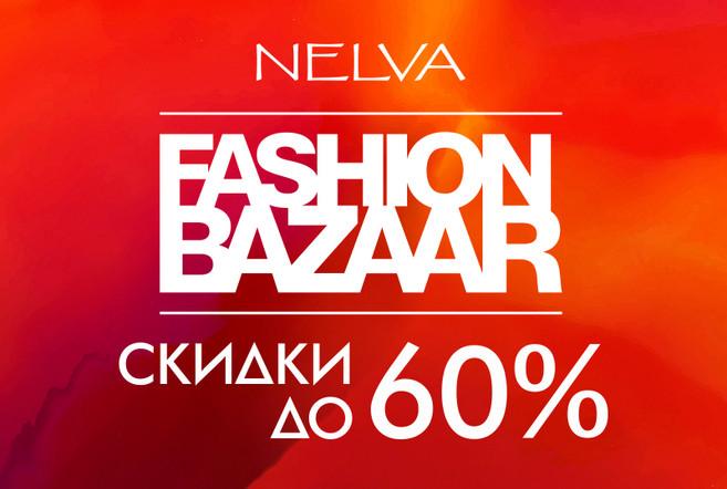 Скидки в NELVA до 60%