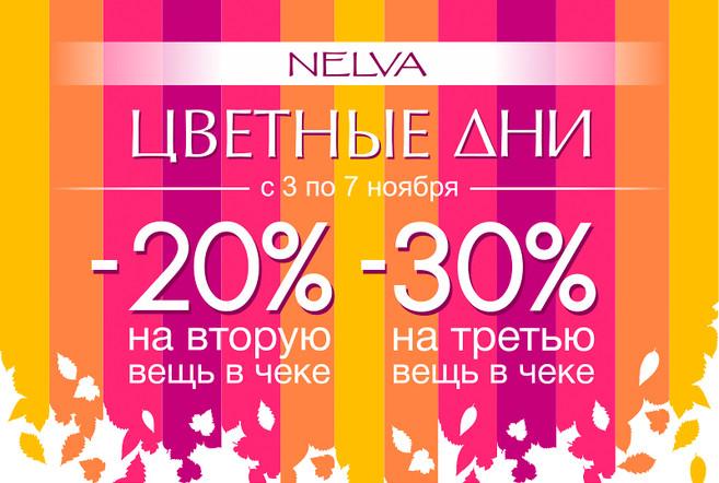 Акция «Цветные дни» в магазинах NELVA
