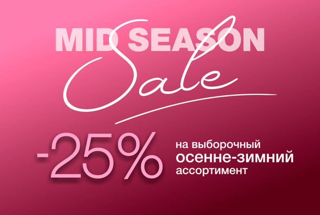 MID SEASON SALE в магазинах NELVA
