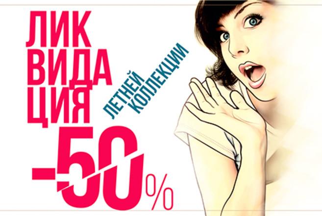 """Ликвидация летней коллекции в """"Ачоса""""!"""