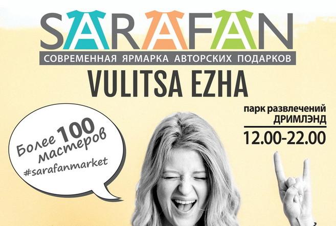 Ярмарка авторских подарков SARAFAN пройдет 19-20 мая