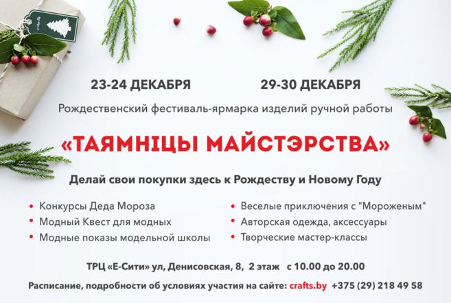 Лучшие подарки, прекрасное настроение, счастливые покупки и призы в  ТРЦ «Е-Сити» накануне Рождества и Нового Года!
