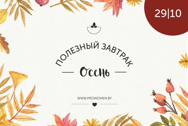 «Полезный Завтрак [осень]» - событие для девушек