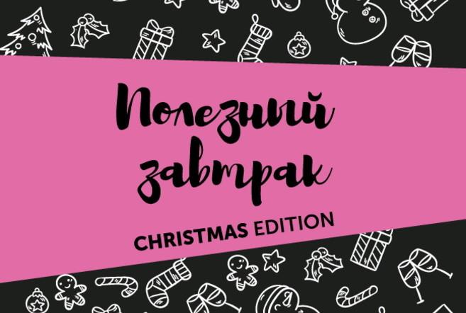 """""""Полезный Завтрак [Christmas edition]"""" – Давай нарушим правила?"""
