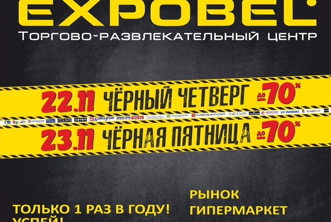 145b49fda ЧЕРНЫЙ ЧЕТВЕРГ и ЧЕРНАЯ ПЯТНИЦА в ТРЦ EXPOBEL!