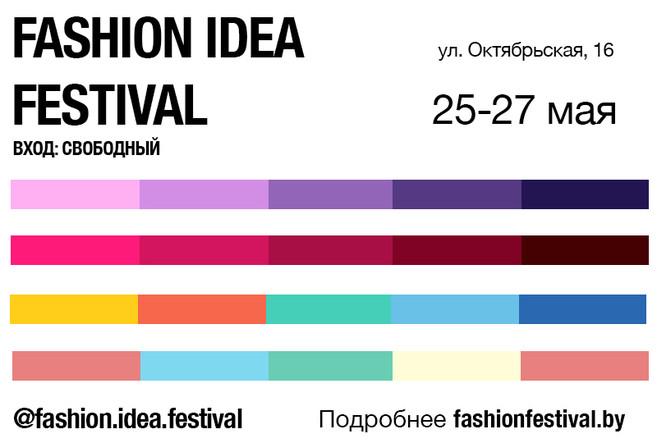 В МИНСКЕ ПРОЙДЕТ ПЕРВЫЙ FASHION IDEA FESTIVAL