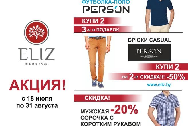 Акция в магазине Eliz