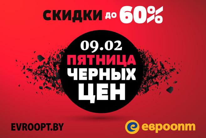 Не пропустите «Пятницу черных цен» в гипермаркетах «Евроопт»!