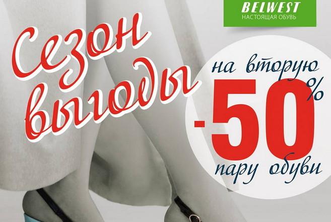 АКЦИЯ «Сезон выгоды! -50% на вторую пару!» в Belwest