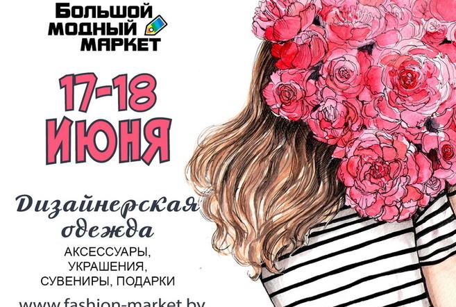 Большой модный маркет 17-18 июня