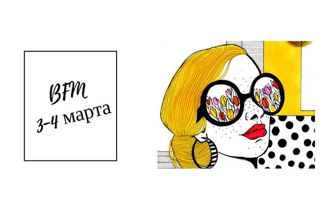 3 и 4 марта пройдет весенний Bolshoy Fashion Market
