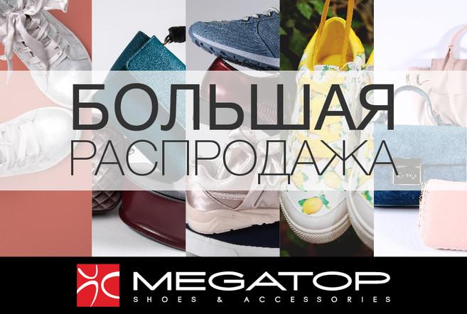 Большая распродажа в Megatop!