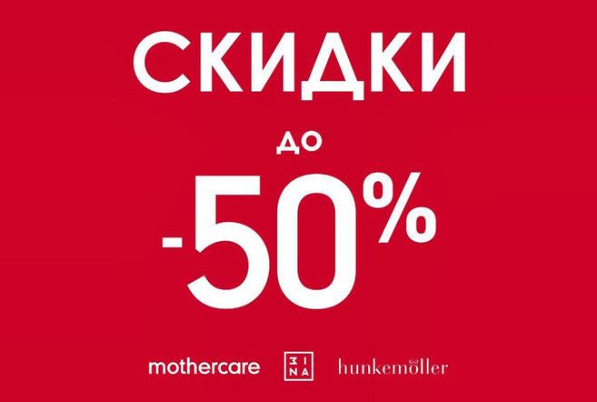 Скидки до 50% в Mothecare, Next, Hunkemoller