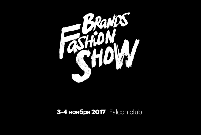 Brands Fashion Show: отсчет начинается