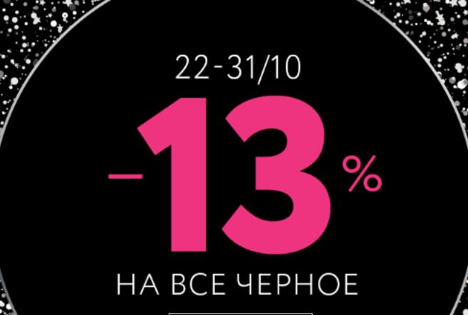TOTAL BLACK WEEK В CONTE!