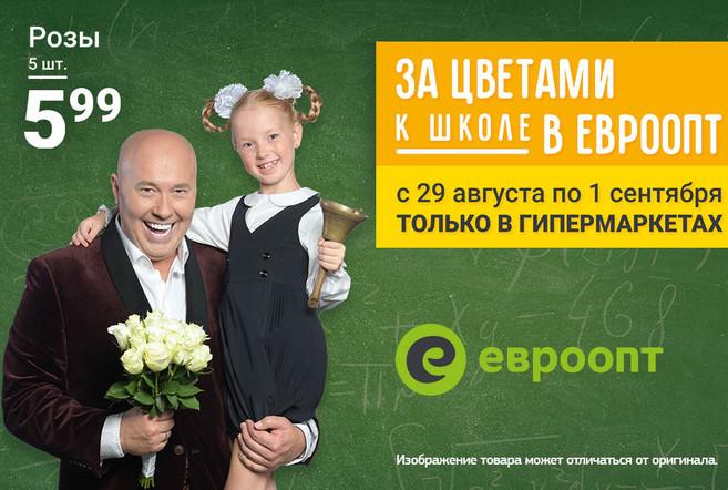 За цветами ко Дню знаний – в «Евроопт»!