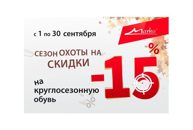 Открыт «Сезон охоты на скидки» в магазинах «Марко»!
