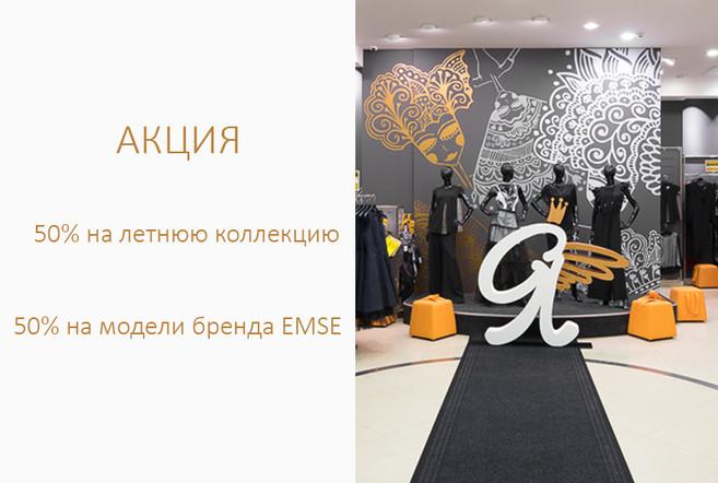 Скидки 50% на летние коллекции белорусских брендов