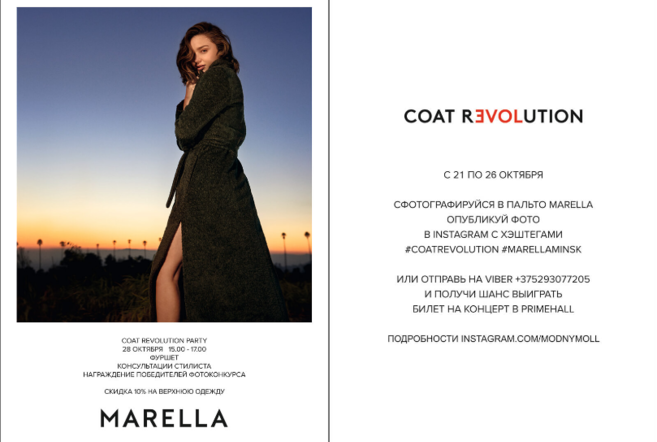 Coat Revolution Party в магазине Marela