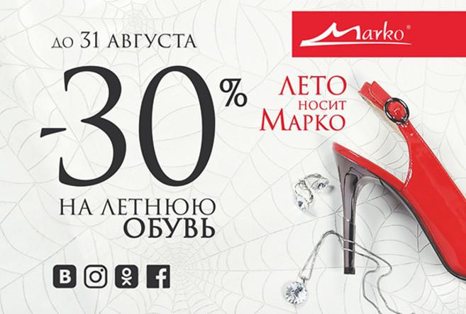 Лето носит Marko-2! Весь август скидка 30% на летнюю обувь
